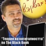 """Ивомир - """"Теория на когиталността"""""""